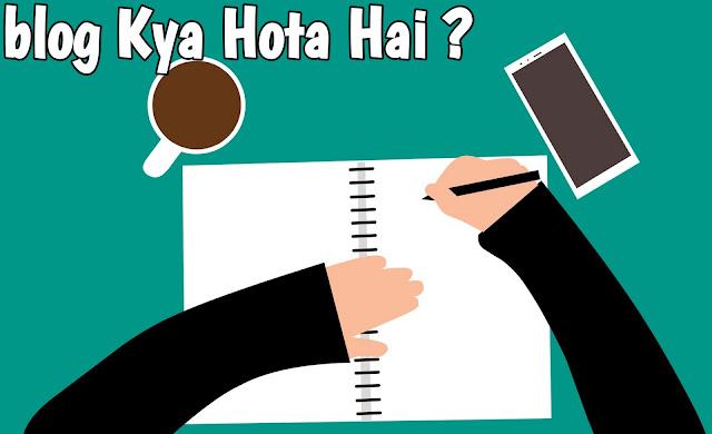 Blog Kya Hota Hai?