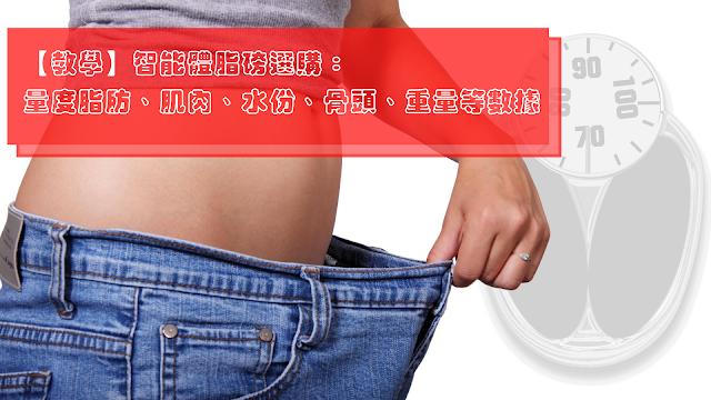 【教學】智能體脂磅選購:量度脂肪、肌肉、水份、骨頭、重量等數據