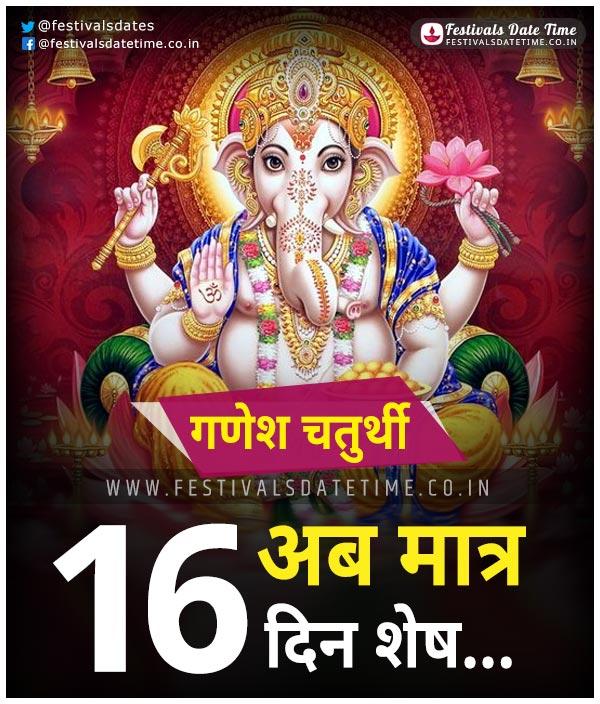 Ganesh Chaturthi Countdown 16 Days Left