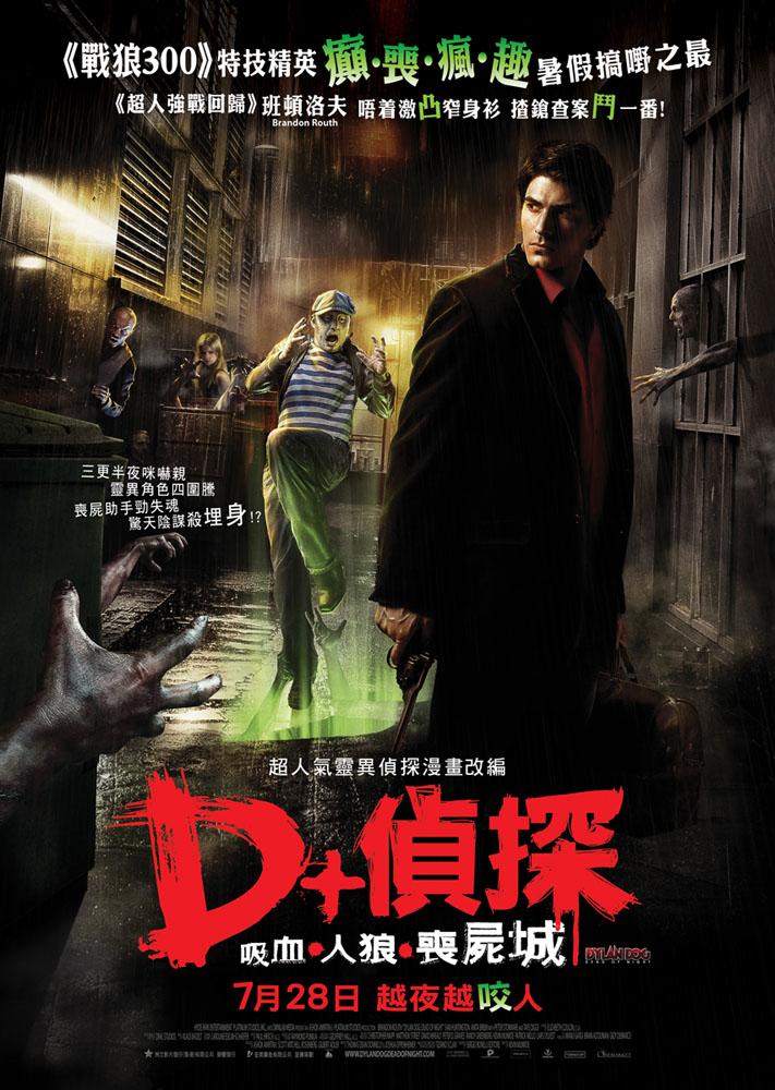瑪姬-日月之間: Nuffnang 會員活動:D+ 偵探:吸血‧人狼‧喪屍城