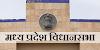 नई भतियां, शिक्षा विभाग में अनुकंपा नियुक्ति, सहकारी बैंक: मप्र विधानसभा में कार्यवाही | MP NEWS