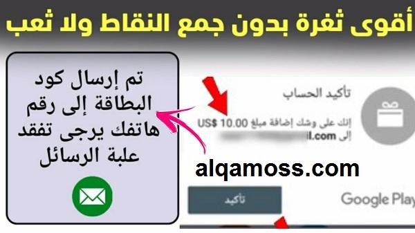 موقع للحصول على بطاقات جوجل بلاي مجانا