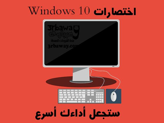 9 اختصارات لوحة المفاتيح في Windows 10 ستجعل أداءك أسرع