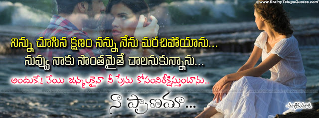 Latest Telugu Language Love Quotes For Facebook Cover Photos With