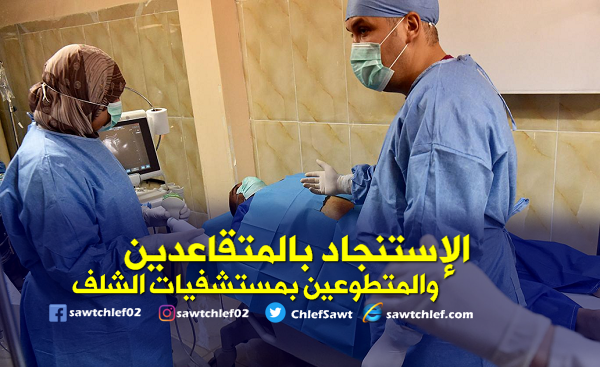 مديرية الصحة تستنجد بالممرضين والأطباء المتقاعدين بالشلف