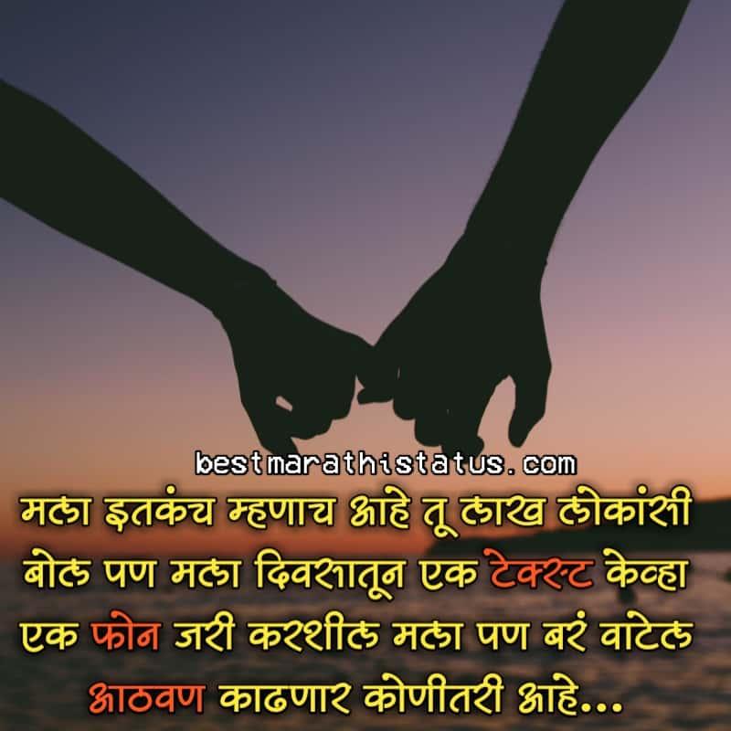 Marathi-Love-Status-Shayari