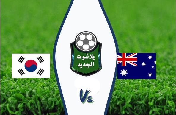 نتيجة مباراة أستراليا وكوريا الجنوبية اليوم الأربعاء 22-01-2020 كأس أمم آسيا تحت 23 سنة