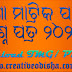 BSE Odisha Matric 10th Question Paper 2020 Download PDF
