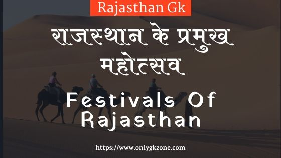 Festivals-Of-Rajasthan