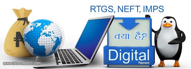Digital payment RTGS, NEFT, IMPS