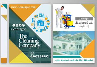 شركة تنظيف بيوت دبي