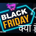 Black Friday Sale क्या है? Great Indian Sale in Hindi-2020