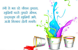 holi wishes status in hindi