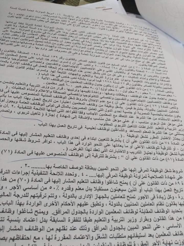 أول رد من وزير التربية والتعليم على ما أصدرته محكمة القضاء الاداری بشأن صرف مرتبات المعلمين علی أساسي 2020 5