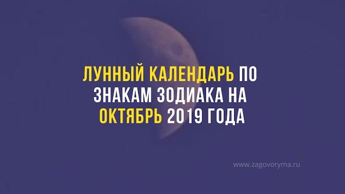 Лунный календарь по Знакам Зодиака на октябрь 2019 года