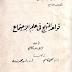 كتاب قواعد المنهج في علم الاجتماع لإميل دوركايم التحميل