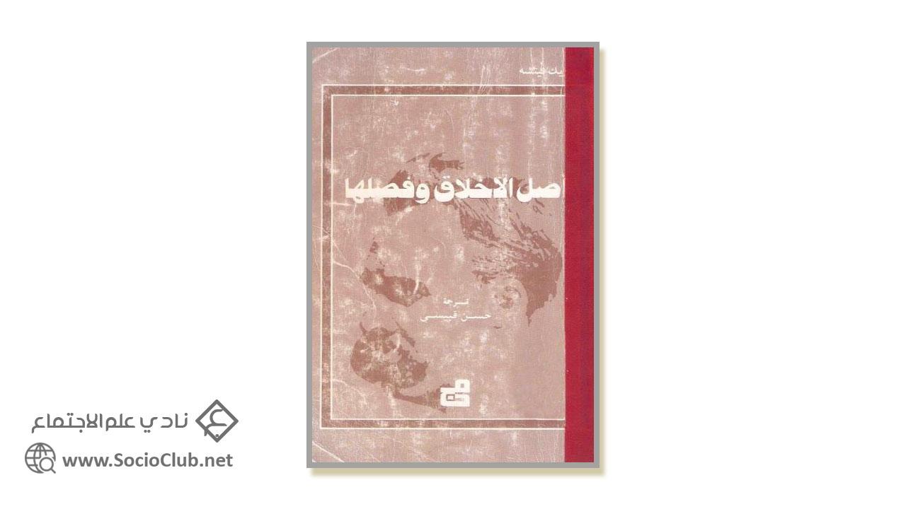 تحميل كتاب أصل الاخلاق وفصلها PDF