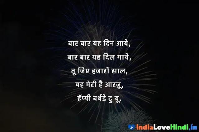 happy birthday quotes in hindi for boyfriend