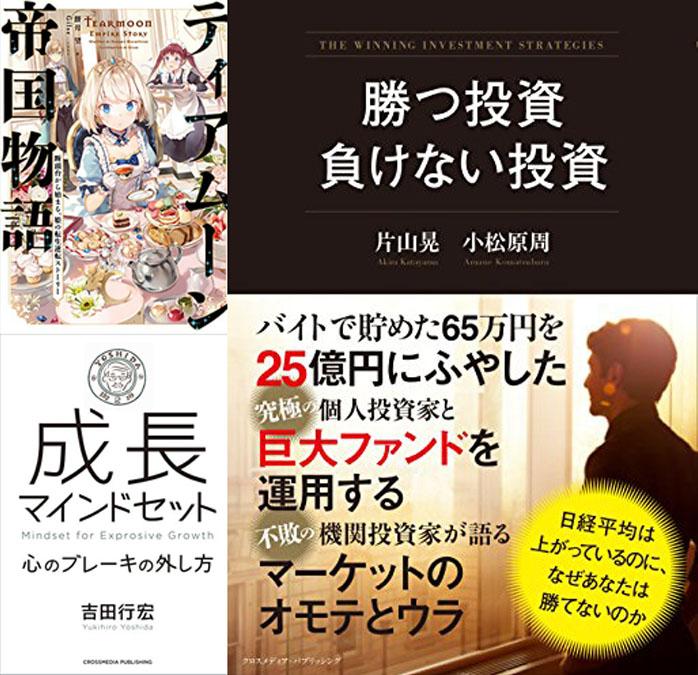 【オールジャンル】【最大70%OFF】Kindle本キャンペーン ~ブラックフライデー&サイバーマンデー~(12/1まで)