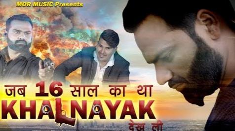 Jab 16 Saal Ka Tha Khalnayak Dekh Li Lyrics in Hindi, Amit Saini Rohtakiya