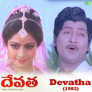 Devatha-Shobhan-Babu-Sarigama