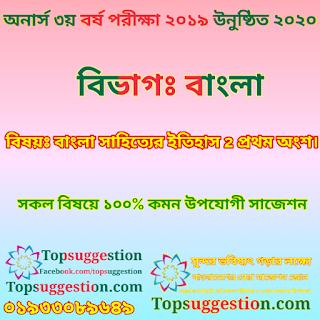 Honors 3rd Year Exam 2019 -2020 History of Bengali Literature - Part 2 100% Common Useful Suggestion অনার্স ৩য় বর্ষ পরীক্ষা ২০১৯-২০২০ বাংলা সাহিত্যের ইতিহাস - ২ প্রথম অংশ ১০০% কমন উপযোগী সাজেশন।