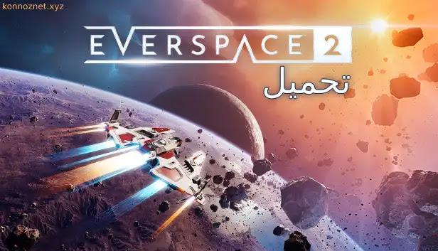 تحميل لعبة EVERSPACE 2 مجانا