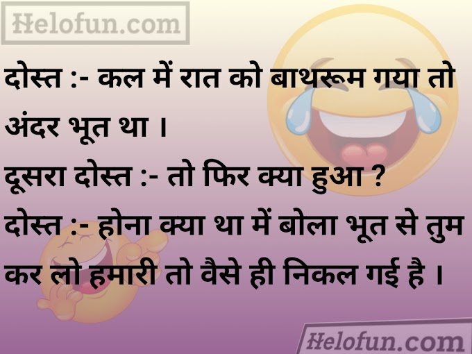 Girlfriend boyfriend jokes in hindi 2021 latest jokes