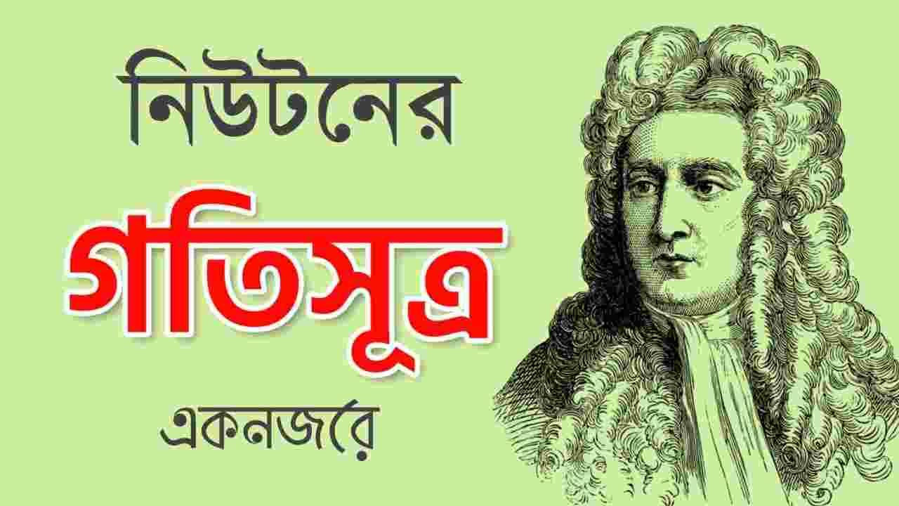 নিউটনের ৩টি গতিসূত্র - Newton's laws of motion