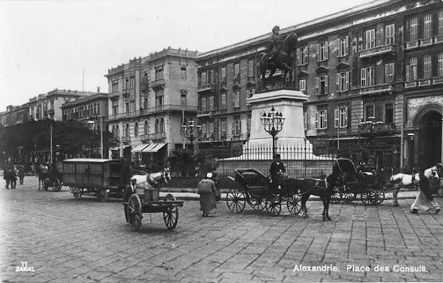 المنشية ميدان محمد علي أو القناصل سنة 1910  Consuls Square Alexandria Egypt 1910