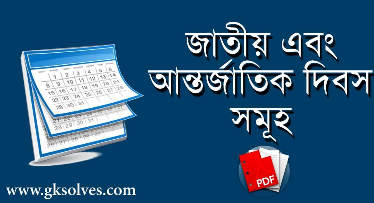 জাতীয় এবং আন্তর্জাতিক দিবস সমূহ PDF: Download National And International Days PDF