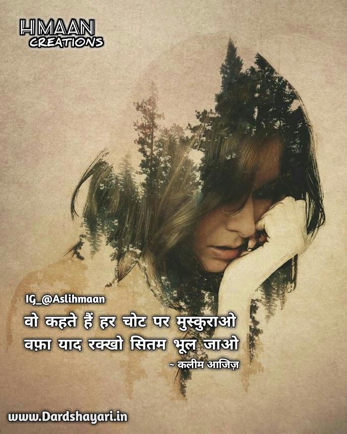 Wafa Yaad Rakkho Sitam Bhool Jao | Hindi Sad Shayari Quotes Images In Hindi