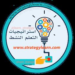 استراتيجيات التعلم و التعلم عن بعد استراتيجية اتصل بالإجابة اتصل تصل
