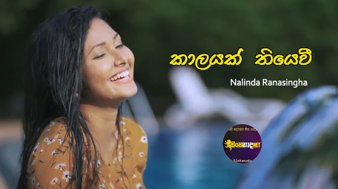 Kalayak Thiyewi ( Sithuwillak ) - Nalinda Ranasingha Sinhala Music Video