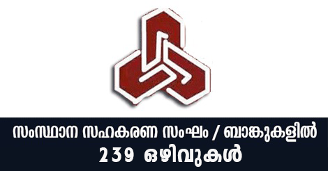 Kerala Co-Operative Bank New Notification 2019 - 239 cashier and  Junior Clerk vacancies .