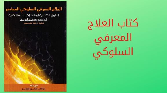 كتاب العلاج المعرفي السلوكي