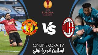 مشاهدة مباراة مانشستر يونايتد وميلان بث مباشر اليوم 11-03-2021 في الدوري الأوروبي
