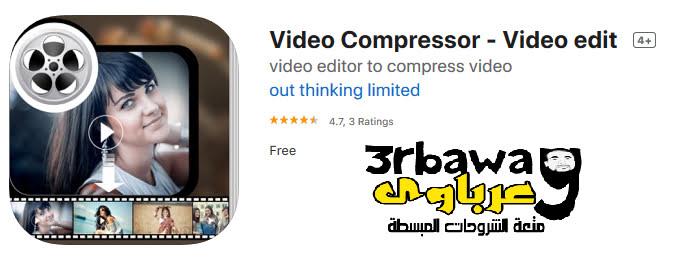التطبيق الثاني: Video Compressor - Video edit