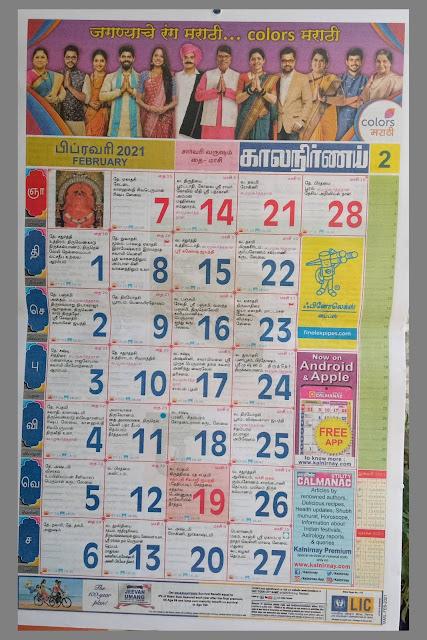 February 2021 Kalnirnay Tamil Calendar