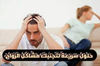 كيف تتجنبي مشاكل الزواج