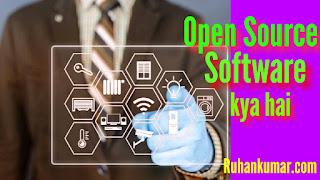 Open Source Software kya hai? Aur iske Fayde Hindi