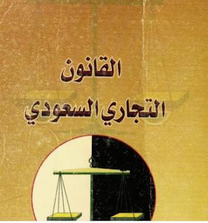 كتاب القانون الروماني pdf