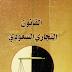 كتاب  القانون التجاري السعودي  محمد حسن الجبر  pdf