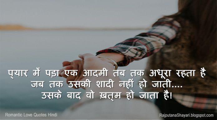 25 Best Romantic Love Quotes In Hindi With Images Rajputana Shayari