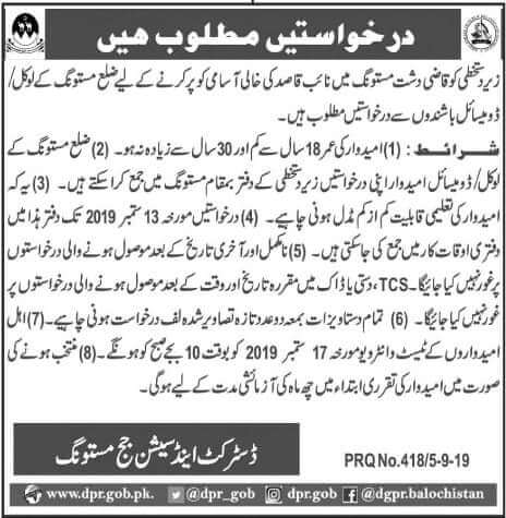 Jobs for local domicile of Mastung 2019