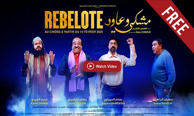 film rebelote tunisien complet gratuit