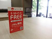ジオリア多目的室wi-fi