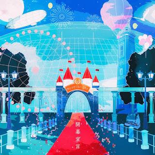 Novelbright - Ai Musubi lyrics terjemahan arti lirik kanji romaji indonesia translations 愛結び 歌詞 info lagu album 開幕宣言 Opening Declaration