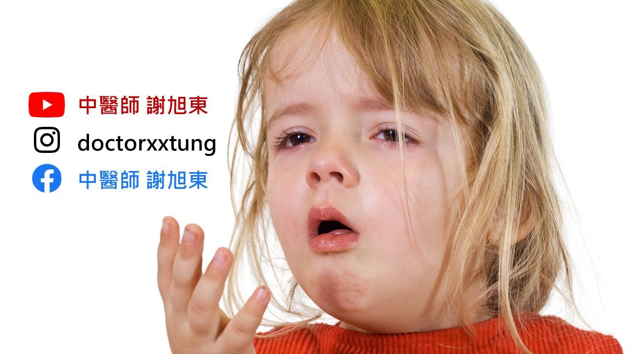 中醫師 謝旭東 MD, Hsu-Tung Hsieh: 氣喘發作咳不停,中醫「減敏治喘靈」很靈