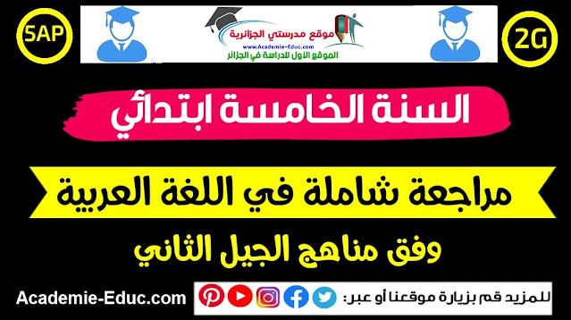 تمارين للمراجعة مادة اللغة العربية للسنة الخامسة ابتدائي مع الحلول